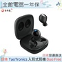 TaoTronics Duo Free+ 入耳式耳機 耳塞式耳機 耳道式耳機 BH062 BH063 監聽級IEM
