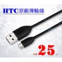 HTC Micro USB 原廠傳輸線 充電線 1.5A充電器 充電組 100公分長