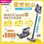 【日本 BMXrobot】MAO Clean M6  嶄新升級 無線手持吸塵器-豪華15配件組(除蹣/雙電池/寵物清潔)
