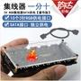 RGB集線器1分10華碩微星AURA主板12V5V神光同步RGB風扇燈控分接器
