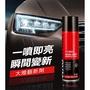 車燈 修復液 UV 汽車大燈 修復工具 速亮鍍膜液 鍍膜劑 汽車美容