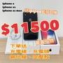驚爆價 iphone X 64g 256g Xs64g 256g Xsmax 64g 256g