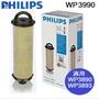 wp3990濾心適用飛利浦UV極淨淨水器 WP3890/WP3893