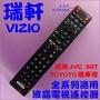 瑞軒電視遙控器.適用TOYOTA購車禮JVC 50T 4K 液晶電視遙控器 V1210.可對應WUSH鍵.免設定