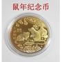 鼠年紀念幣 鼠庚子年金幣 開運金幣 鼠年開運金幣  生肖鼠年紀念品公司活動贈品2020年鼠紀念章鍍金鍍銀紀念幣隨手禮