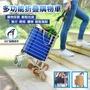 【FJ】多功能摺疊省力爬梯購物車/買菜車(耐重升級版)