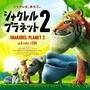 現貨 BEETLE SHAKUREL PLANET 2 戽斗動物園 厚道星球 二代 扭蛋 轉蛋 一組 全六種 不分售