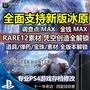 PS4魔物獵人冰原客製化修改