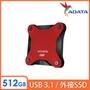 ADATA威剛 SD600 512GB(紅) USB3.1 外接式SSD行動硬碟