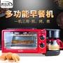 早餐機三合一 多功能家用電烤箱咖啡機煎餅機多士爐360°立體加熱