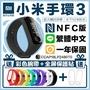 【最新NFC版!行動支付】官方公司貨 小米手環3 NFC版 小米 米家 智能手環 智慧手環 健康手環【A0104】