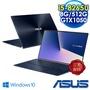 『少少出』筆電ASUS UX533FD-0052B8265U皇家藍(i5-8265U/8G/512GSSD/1050
