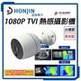 【昇銳電子】雙鏡頭熱感應攝影機 1080P 監控/測溫/蜂鳴警報(最佳距離:3M 內;最大距離:8M)