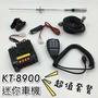 【寶貝屋】25W車機 KT8900 超值套餐組 迷你雙頻雙顯示 車機 迷你車機 無線電 車用 車台 車隊 KT-8900