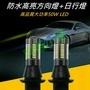 [阿德小鋪]LED燈 雙色LED燈泡 方向燈+日行燈 T20 P21W