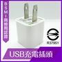 USB 電源插頭 充電器 AC插頭 手機充電插頭 豆腐頭 電源供應器 手機充電 插頭 轉接頭 充電頭