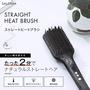 ☆日本代購☆ SALONIA SL-012BK 直髮梳 直髮梳 負離子 電熱美髮梳 國際電壓     預購