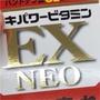 日本代購🇯🇵米田 合利他命 維他命 B群 ex neo 300錠 合力他命