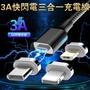 【第六代磁吸線】萬核磁吸充電線雙面傳輸充電線 盲吸閃電快充線3A磁吸頭有三種不同規格(Type C 安卓 蘋果)數據線