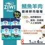 【SofyDOG】ZiwiPeak巔峰 96%鮮肉貓糧 鯖魚羊肉(1kg,4件組) 【樂天雙11】
