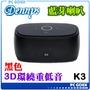 ☆pcgoex 軒揚☆ 3D 環繞重低音藍芽喇叭 BL-K3 黑色