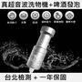 (台北檢測+一年保固)真超音波洗物器Ultra Sonic/超音波清洗機/啤酒發泡機/超音波/洗衣神器/超音波震動洗物機