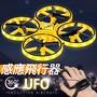 【兒童禮物】智能無人機 感應飛行器飛手勢遙控【公司貨】四軸飛行器兒童飛機ufo感應智能防撞無人機 炫酷LED燈360翻轉