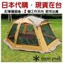 免運費~日本進口 Snow Peak TP-920  帳篷 (日本代購, 現貨在台, 訂單確認後, 2天內可出貨)