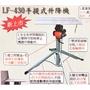 《手提式升降機-LF-430》4米3 好禮四選一 一體成型接桿 鋼索式升降 強化伸縮腳 四腳穩固 冷氣空調專業工具