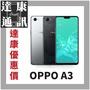 【達康通訊】OPPO A3 128G 6.2吋