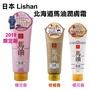 日本 Lishan 北海道馬油保濕 潤膚霜 200g 保濕 潤膚 乳霜 乳液 柑橘 櫻花 2019 限定版