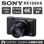 二手相機SONY DSC-RX100M5A