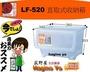 荻野屋 LF-520 直取式收納箱/收納箱/置物箱/前開式整理箱LF520/聯府/直購價