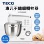 【東元TECO】不鏽鋼攪拌器XYFXE990