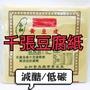 「現貨」台灣 谷和 SGS檢驗 黃豆皮 千張 豆腐皮 一袋100張 低熱量 減醣 千張豆腐紙 千張豆皮 千張餃子 千張蛋