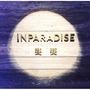 【饗饗INPARADISE】平日下午茶餐券_$950