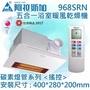 阿拉斯加 968SRN 碳素燈管系列 遙控 浴室暖風機 暖風乾燥機 多功能暖風機 暖風機 乾燥機 遠紅外線