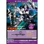 餓球玩具 1月預購 FRAME ARMS 骨裝機兵 JX-25F/S Ji-Dao SAF 特務部隊仕樣 特典版 一般版