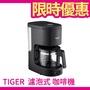 【5-6杯份】日本原裝 Tiger 虎牌 濾泡式 咖啡機 ACC-A060 800ml❤JP Plus+