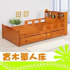 《百嘉美》奇哥書架型實木雙抽屜單人床組 電腦桌 穿衣鏡 鞋櫃 茶几桌 書架 收納櫃