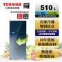 TOSHIBA 東芝510公升雙門變頻冰箱 GR-A55TBZ(N)(優雅金) GR-AG55TDZ(GG)(漸層藍)