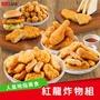 【KKLife-紅龍】經典紅龍炸物6包組(雞塊/雞球/雞柳條/棒腿/雞腿堡/炸豬排)