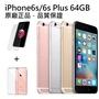 【福利機】IPhone6s 4.7吋 64G