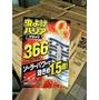 日本Fumakilla驅蚊防蚊蟲掛片-內附掛勾366日