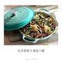 LE CREUSET 新款大耳薄荷綠壽喜燒鍋( 30公分、3.2L )