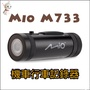 Mio M733 勁系列 行車紀錄器 機車 行車記錄器 包含配件 U型固定座 防水車充線