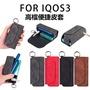代購商品!! iqos 3.0 皮套