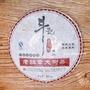 【茶韻普洱茶事業】2007年斗記茶廠老班章大樹茶357g生茶保證真品茶葉(附茶樣10g.收藏盒.茶針x1)