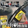 汽車雨刷修復器 清潔器 雨刷 修復 刮片 水撥 防跳動 雨刷清潔器【C0504】