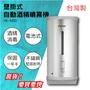 【壁掛式】自動酒精噴灑機 自動酒精噴霧機 HK-MSD 酒精 給皂機 酒精 洗手 手指消毒器